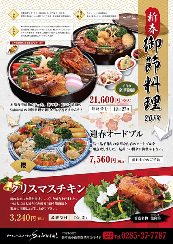 チャイニーズレストランSakurai 2018-2019 X'mas&おせち料理