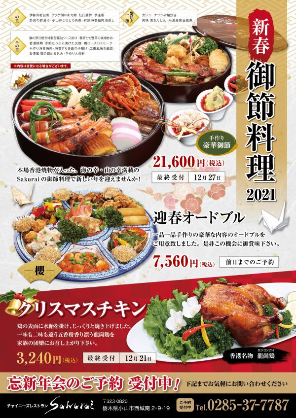 チャイニーズレストランSakurai X'mas&おせち料理2020-2021