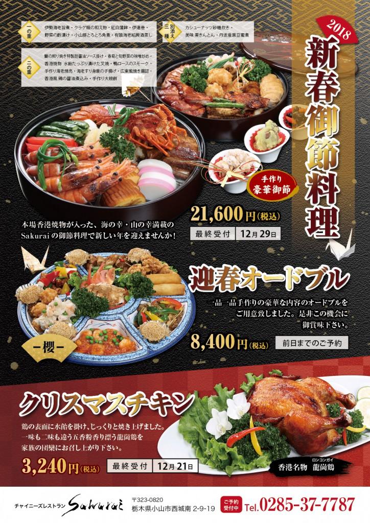 チャイニーズレストランSakurai おせち料理